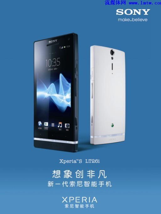 索尼首款智能手机xperia s lt26i中国大陆上市 高清图片